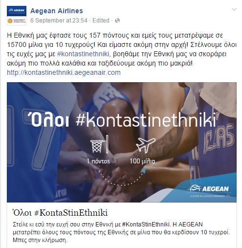 Διαγωνισμός στο Facebook της Aegean Airlines