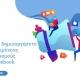 Πώς να δημιουργήσετε επιτυχημένους διαγωνισμούς στο Facebook