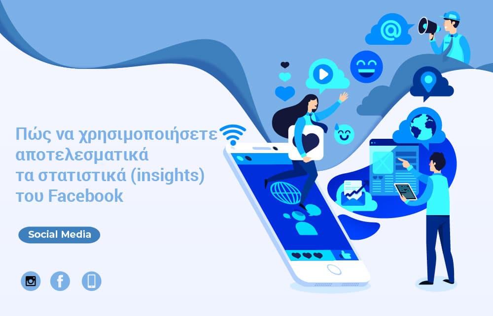 Πώς να χρησιμοποιήσετε αποτελεσματικά τα στατιστικά του Facebook