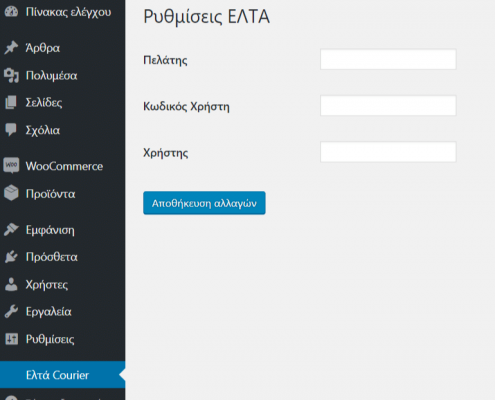WP Woocommerce Elta Courier Voucher Settings