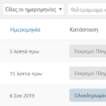 WP Woocommerce Γενικη Ταχυδρομικη Voucher Plugin Create Settings
