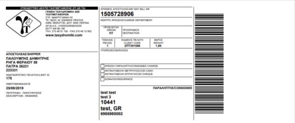 WP Woocommerce Γενική Ταχυδρομική Voucher Plugin Print