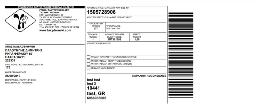WP Woocommerce Γενική Ταχυδρομική Voucher Plugin Voucher