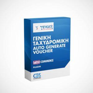 WP Woocommerce Γενική Ταχυδρομική Voucher Plugin